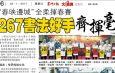 星洲剪报 22-1-2017 – 春映边城267书法好手齐挥毫