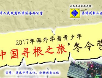 """2017年海外华裔青少年-""""中国寻根之旅""""冬令营"""