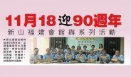 11月18迎90周年-新山福建会馆办系列活动