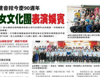 福建会馆今庆90周年-惠安女文化团表演娱宾