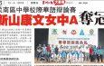 柔南区中学校际华语辩论赛-新山康文女中A夺冠