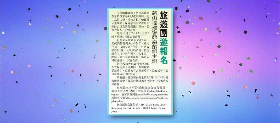 新山福建会馆乐龄组主办-旅游团邀报名