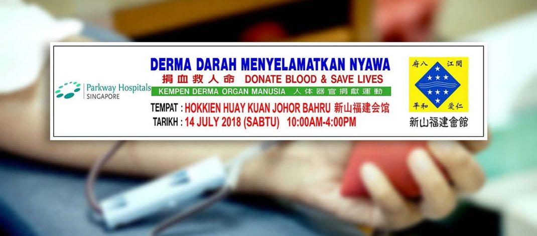 健康讲座捐血活动