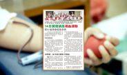 14日健康讲座捐血运动-新山福建会馆邀参与