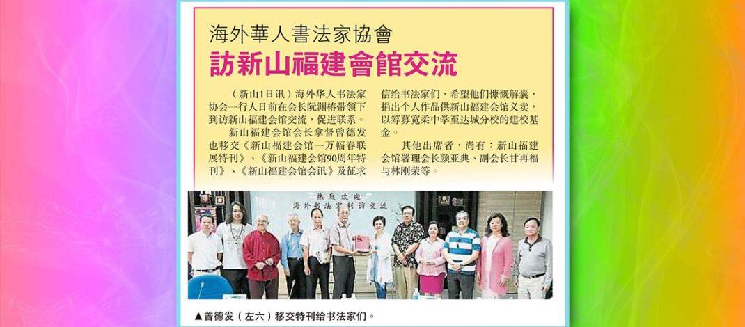 海外华人书法家协会-访新山福建会馆交流