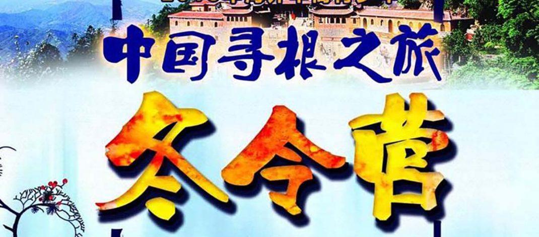 新山福建会馆12月14办游学团