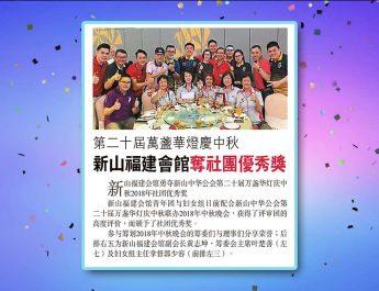 第二十届万盏华灯庆中秋-新山福建会馆夺社团优秀奖
