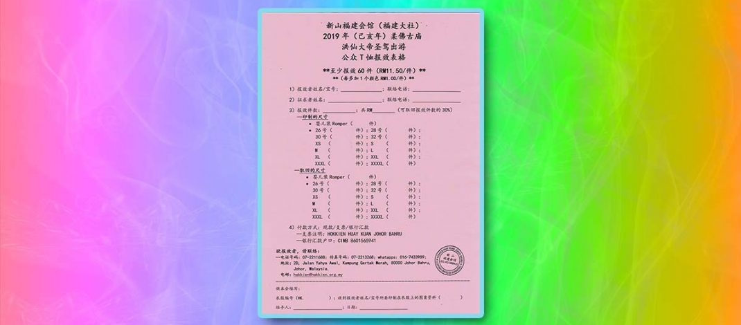 2019年游神衣征求表格