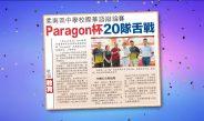 柔南区中学校际华语辩论赛-Paragon杯20队舌战