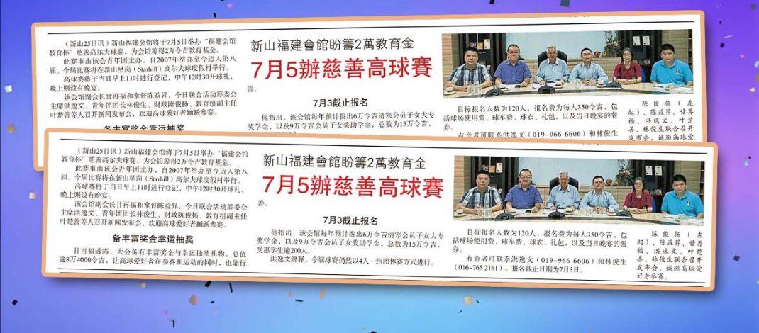 新山福建会馆盼筹2万教育金-7月5办慈善高球赛