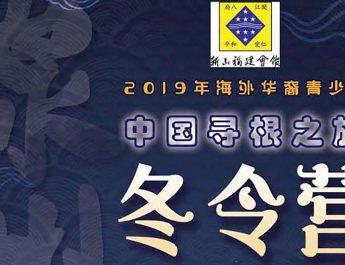 """2019年海外华裔青少年""""中国寻根之旅""""冬令营"""