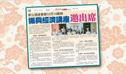 新山福建会馆10月12联办-振兴经济讲座邀出席