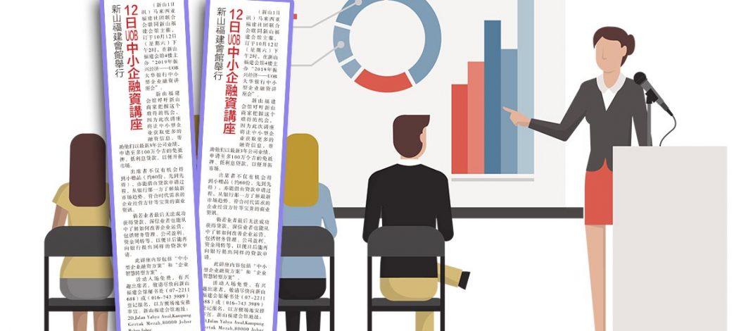 新山福建会馆举行-12日UOB中小企业融资讲座