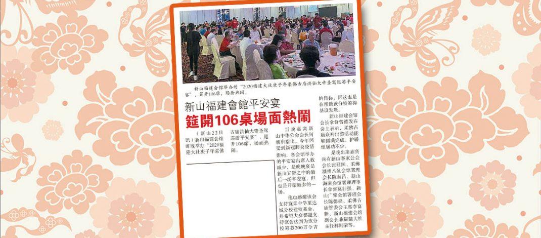 新山福建会馆平安宴-筵开106桌场面热闹