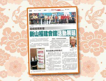 冠病疫情影响-新山福建会馆活动展延