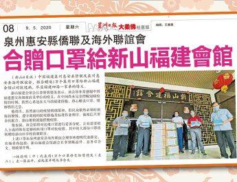 泉州惠安县侨联及海外联谊会-合赠口罩给新山福建会馆