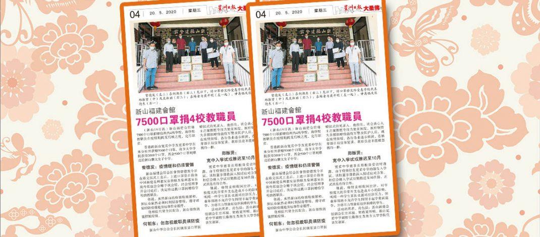 新山福建会馆-7500口罩捐4校教职员