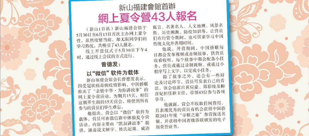 新山福建会馆首办-网上夏令营43人报名