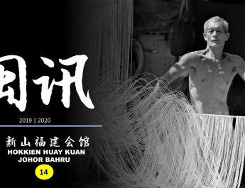 2019/2020年闽讯第14期