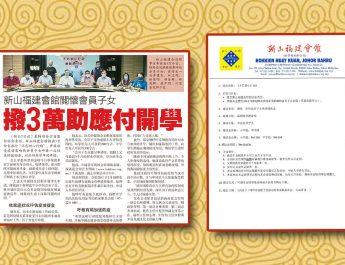 新山福建会馆关怀会员子女-拨3万助应付开学
