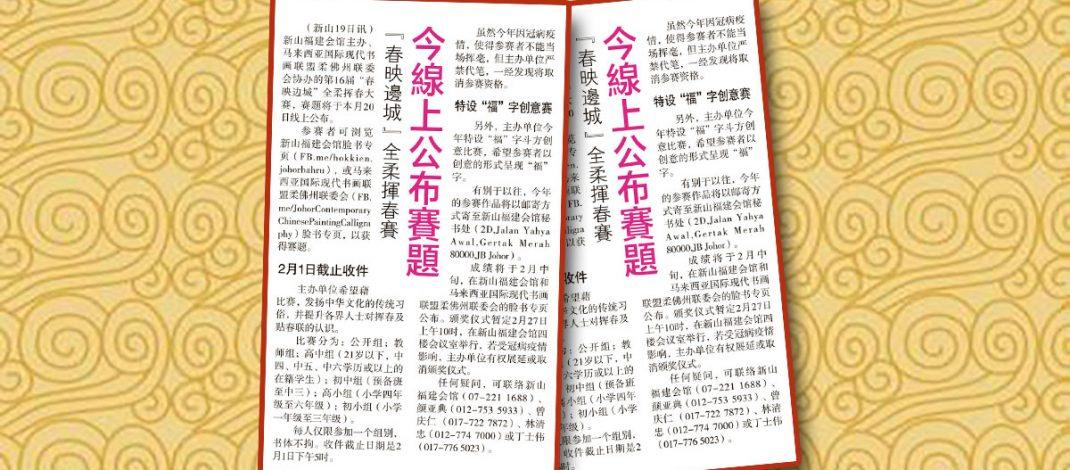 春映边城全柔挥春赛-今线上公布赛题