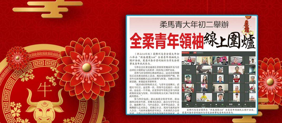 柔马青大年初二举办-全柔青年领袖线上围炉