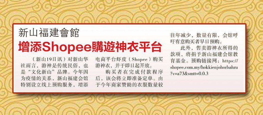 新山福建会馆-增添Shopee购游神衣平台
